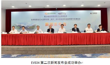 第34届世界电动车大会暨展览会(EVS34)新闻发布会 在南京成功召开