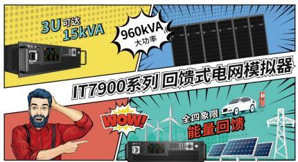 ITECH新品IT7900系列回馈式电网模拟器上市