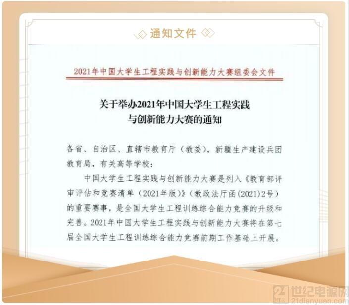 梦之墨成为2021年中国大学生工程实践与创新能力大赛首批指定设备供应商