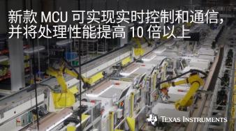"""德州仪器推出新款Sitara AM2x系列""""mcu""""比普通器件提速10倍以上"""