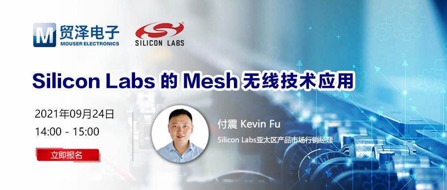 简化无线连接设计,贸泽电子将携手Silicon Labs举办Mesh技术在线研讨会