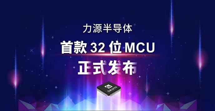 力源半导体首款32位MCU产品正式发布!