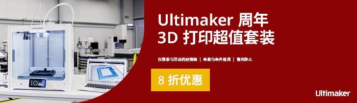 新晔电子与Ultimaker签署代理协议,共同拓展中国3D打印应用市场