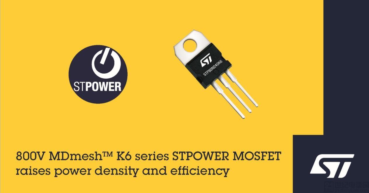 意法半导体新MDmesh™ K6 800V STPOWER MOSFET提高能效,最大限度降低开关功率损耗